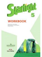 Английский язык. 5 класс. Рабочая тетрадь. Starlight. Авторы Эванс, Дули, Баранова, Копылова