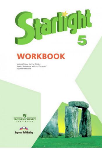 Английский язык 5 класс Starlight рабочая тетрадь авторы Эванс, Дули, Баранова, Копылова