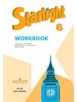 Английский язык. 6 класс. Рабочая тетрадь. Starlight. Авторы Дули, Баранова, Копылова, Эванс