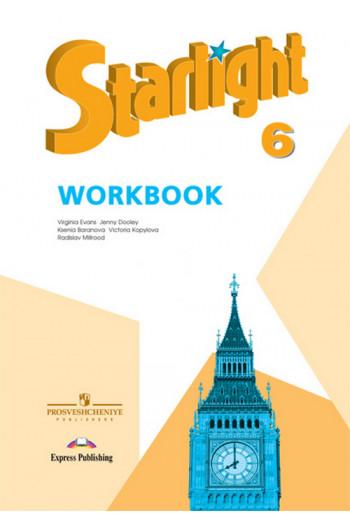 Английский язык 6 класс Starlight рабочая тетрадь авторы Дули, Баранова, Копылова, Эванс