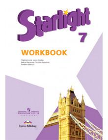 Английский язык. 7 класс. Рабочая тетрадь. Starlight. Авторы Дули, Баранова, Копылова, Эванс