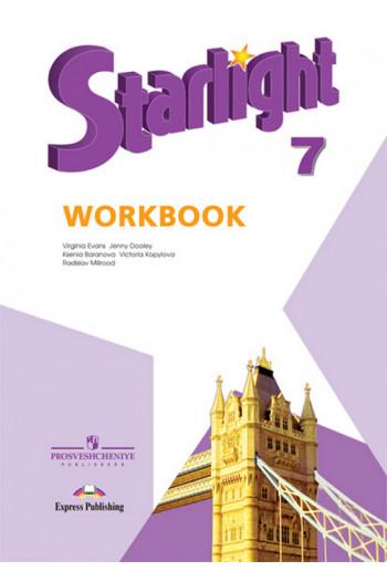 Английский язык 7 класс Starlight рабочая тетрадь авторы Дули, Баранова, Копылова, Эванс