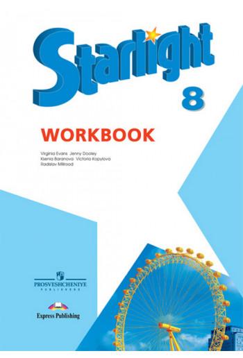 Английский язык 8 класс Starlight рабочая тетрадь авторы Дули, Баранова, Копылова, Эванс