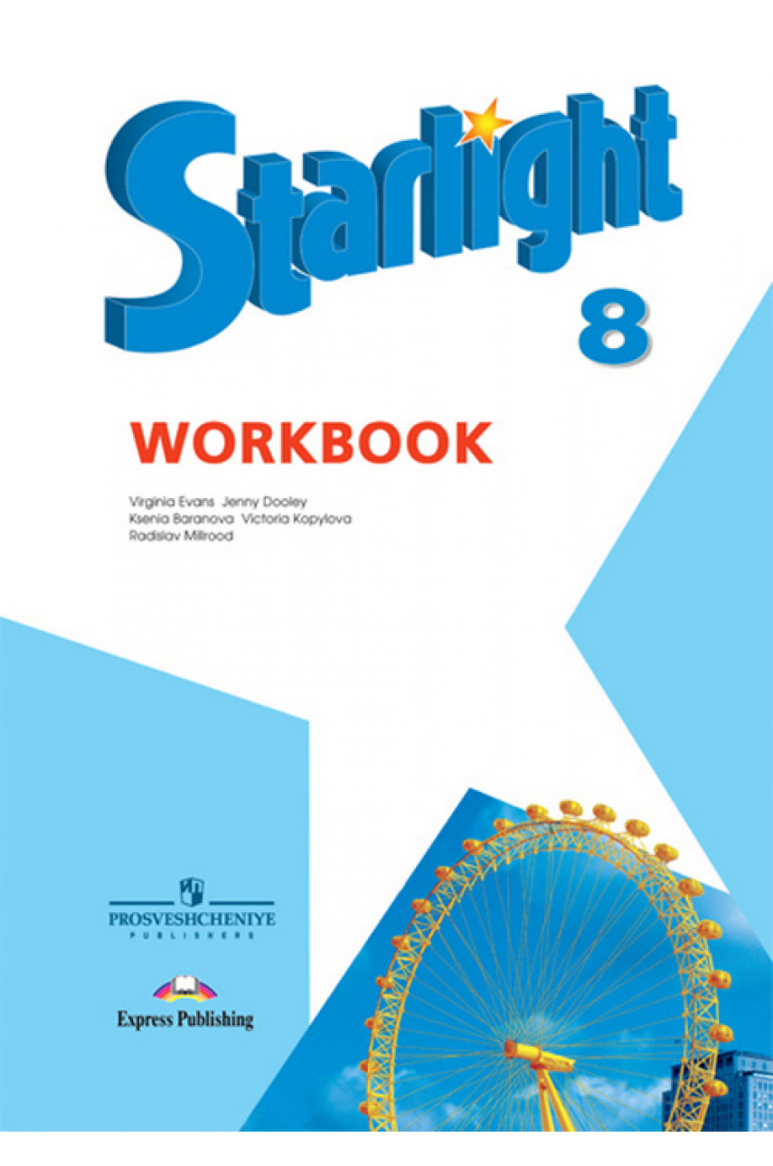 Английский язык. 8 класс. Рабочая тетрадь. Starlight. Авторы Дули, Баранова, Копылова, Эванс