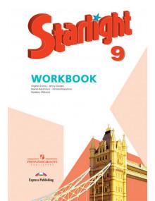 Английский язык. 9 класс. Рабочая тетрадь. Starlight. Авторы Дули, Баранова, Копылова, Эванс