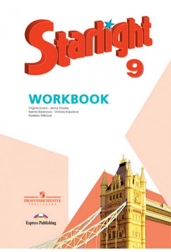 Английский язык 9 класс Starlight рабочая тетрадь авторы Дули, Баранова, Копылова, Эванс