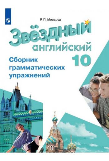 Английский язык 10 класс Starlight Сборник грамматических упражнений автор Мильруд
