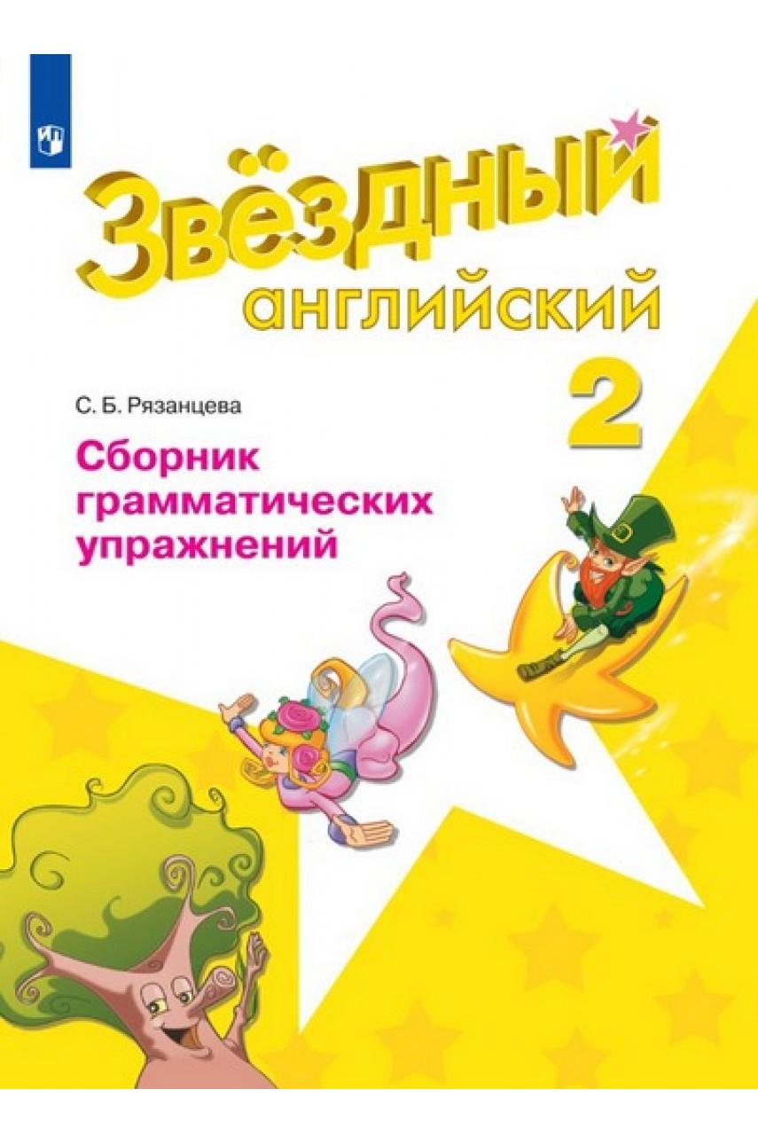 Английский язык. 2 класс. Сборник грамматических упражнений. Starlight. Авторы Рязанцева, Баранова
