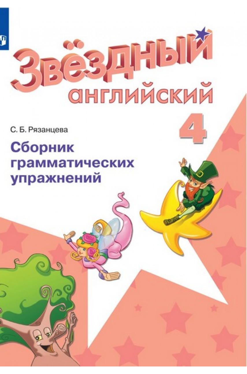 Английский язык. 4 класс. Сборник грамматических упражнений. Starlight. Авторы Рязанцева, Баранова