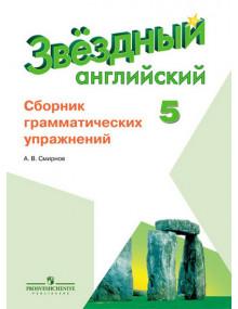 Английский язык. 5 класс. Сборник грамматических упражнений. Starlight. Авторы Смирнов, Баранова