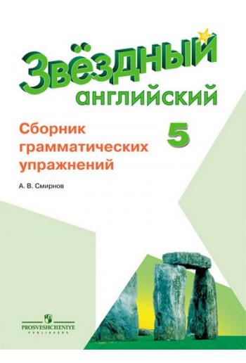 Английский язык 5 класс Starlight Сборник грамматических упражнений автор Смирнов