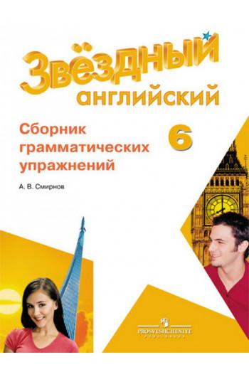 Английский язык 6 класс Starlight Сборник грамматических упражнений автор Смирнов