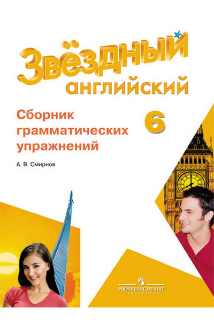 Английский язык. 6 класс. Сборник грамматических упражнений. Starlight. Авторы Смирнов, Баранова