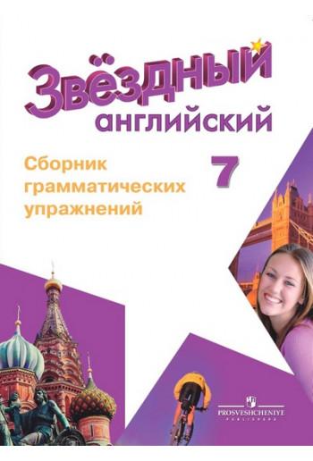 Английский язык 7 класс Starlight Сборник грамматических упражнений автор Смирнов