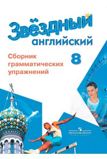 Английский язык 8 класс Starlight Сборник грамматических упражнений авторы Иняшкин, Комиссаров