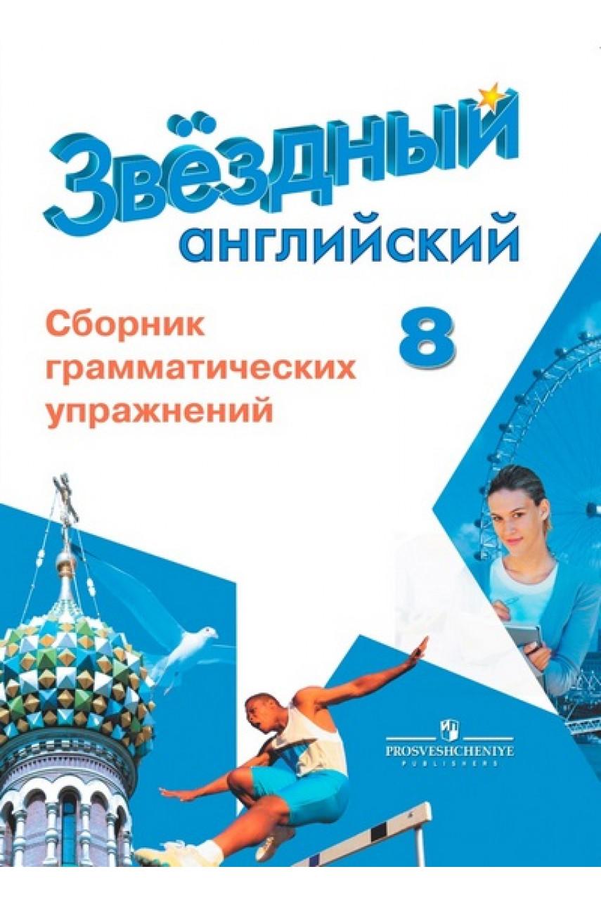 Английский язык. 8 класс. Сборник грамматических упражнений. Starlight. Авторы Иняшкин, Комиссаров, Баранова