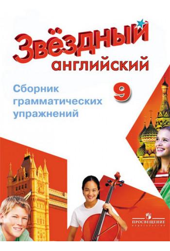 Английский язык 9 класс Starlight Сборник грамматических упражнений авторы Комиссаров, Кирдяева
