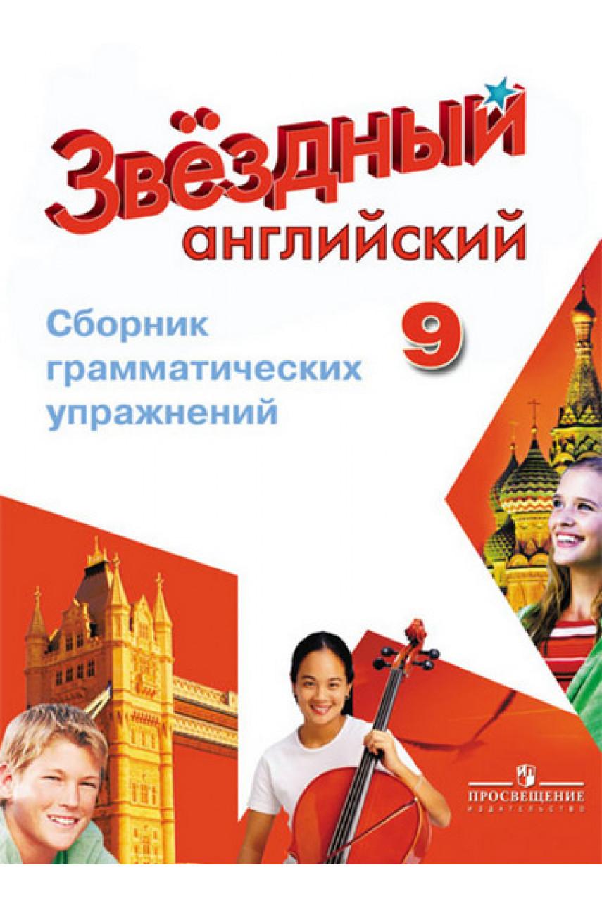 Английский язык. 9 класс. Сборник грамматических упражнений. Starlight. Авторы Иняшкин, Комиссаров, Баранова