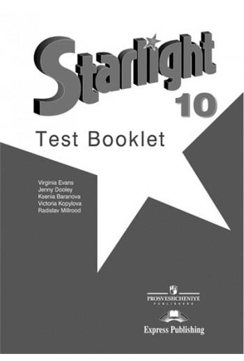 Английский язык 10 класс Starlight Контрольные задания авторы Дули, Баранова, Копылова, Эванс