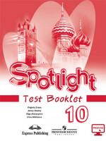 Английский язык. 10 класс. Контрольные задания. Spotlight. Авторы Афанасьева, Дули, Михеева, Эванс
