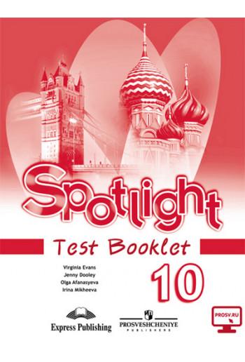 Английский язык 10 класс Spotlight  Контрольные задания авторы Афанасьева, Дули, Михеева, Эванс