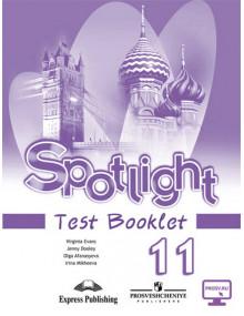 Английский язык. 11 класс. Контрольные задания. Spotlight. Авторы Афанасьева, Дули, Михеева, Эванс