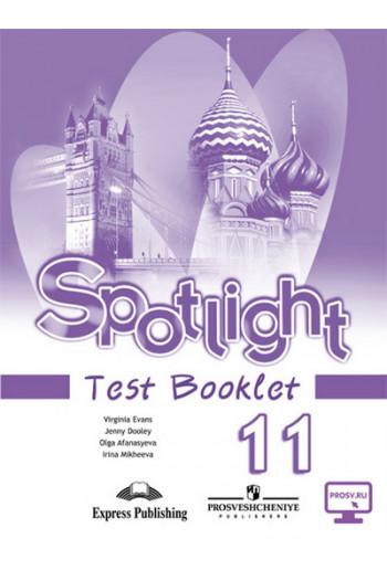 Английский язык 11 класс Spotlight Контрольные задания авторы Ваулина, Дули, Подоляко, Эванс