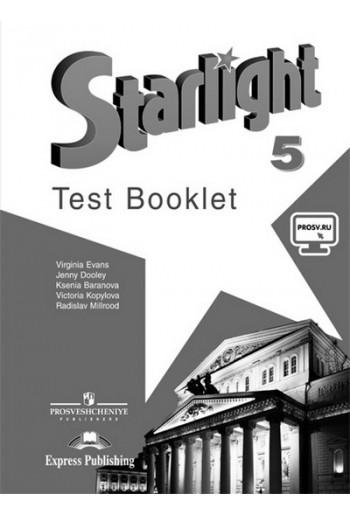 Английский язык 5 класс Starlight Контрольные задания авторы Дули, Баранова, Копылова, Эванс