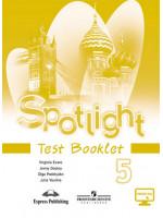 Английский язык. 5 класс. Контрольные задания. Spotlight. Авторы Ваулина, Дули, Подоляко, Эванс