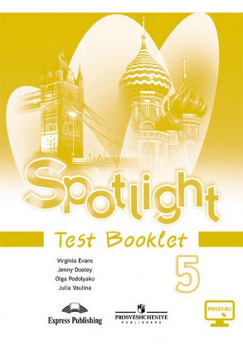 Английский язык 5 класс Spotlight Контрольные задания авторы Ваулина, Дули, Подоляко, Эванс