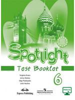 Английский язык. 6 класс. Контрольные задания. Spotlight. Авторы Ваулина, Дули, Подоляко, Эванс