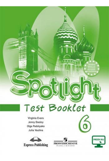 Английский язык 6 класс Spotlight Контрольные задания авторы Ваулина, Дули, Подоляко, Эванс