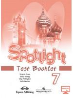 Английский язык. 7 класс. Контрольные задания. Spotlight. Авторы Ваулина, Дули, Подоляко, Эванс