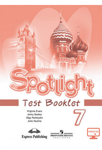 Английский язык 7 класс Spotlight Контрольные задания авторы Ваулина, Дули, Подоляко, Эванс