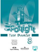 Английский язык. 8 класс. Контрольные задания. Spotlight. Авторы Ваулина, Дули, Подоляко, Эванс