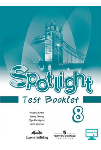 Английский язык 8 класс Spotlight Контрольные задания авторы Ваулина, Дули, Подоляко, Эванс