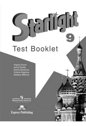 Английский язык 9 класс Starlight Контрольные задания авторы Дули, Баранова, Копылова, Эванс