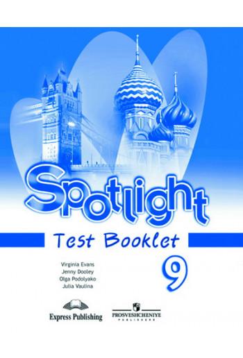 Английский язык 9 класс Spotlight Контрольные задания авторы Ваулина, Дули, Подоляко, Эванс