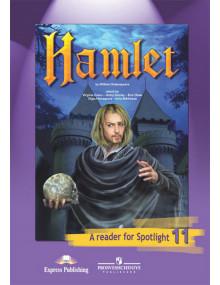 Английский язык. 11 класс. Spotlight. Книга для чтения. Гамлет. В пересказе Афанасьевой, Михеевой, Дули