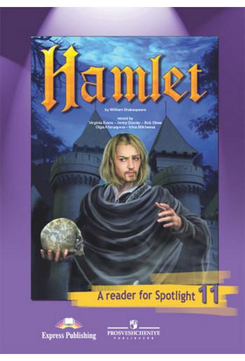 Английский язык. 11 класс. Spotlight. Книга для чтения. Гамлет