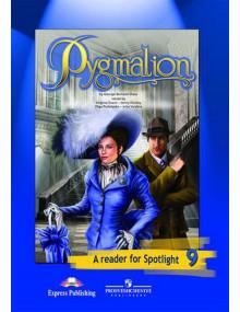 Английский язык. 9 класс. Spotlight. Книга для чтения. Пигмалион. В пересказе Ваулиной, Дули, Эванс