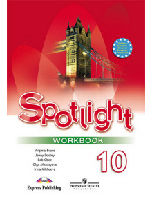 Английский язык. 10 класс. Рабочая тетрадь. Spotlight. Авторы Афанасьева, Дули, Михеева, Эванс, Оби