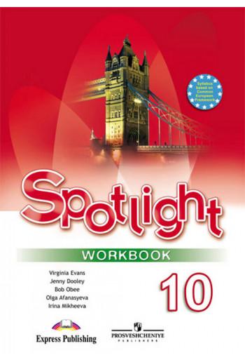 Английский язык 10 класс Spotlight рабочая тетрадь авторы Афанасьева, Дули, Михеева, Эванс