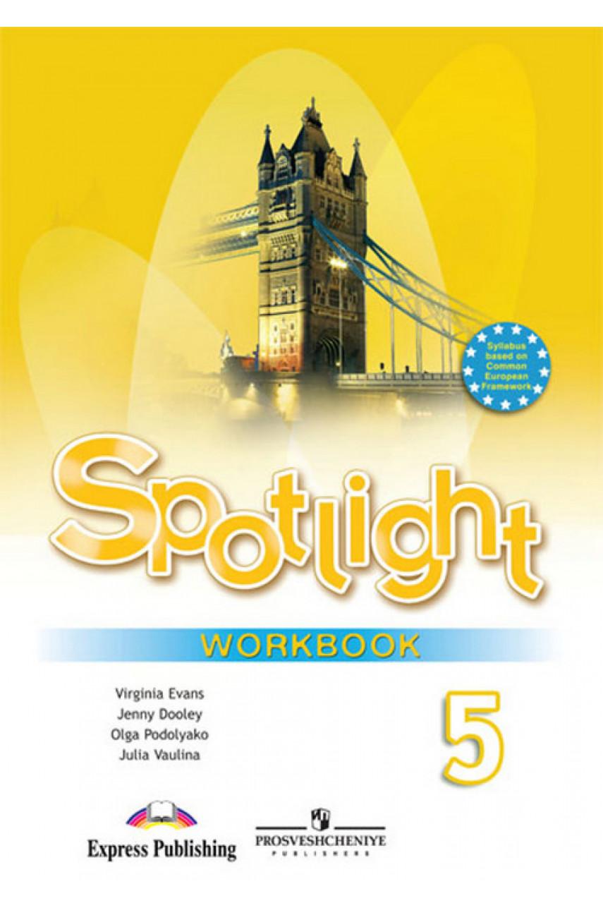 Английский язык. 5 класс. Рабочая тетрадь. Spotlight. Авторы Ваулина, Дули, Подоляко, Эванс