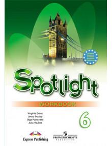 Английский язык. 6 класс. Рабочая тетрадь. Spotlight. Авторы Ваулина, Дули, Подоляко, Эванс