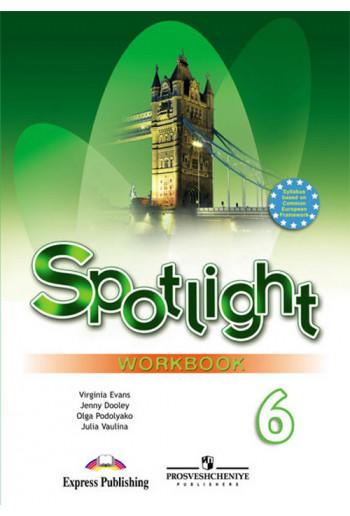 Английский язык 6 класс Spotlight рабочая тетрадь авторы Ваулина, Дули, Подоляко, Эванс
