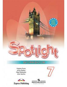 Английский язык. 7 класс. Рабочая тетрадь. Spotlight. Авторы Ваулина, Дули, Подоляко, Эванс
