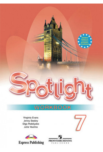 Английский язык 7 класс Spotlight рабочая тетрадь авторы Ваулина, Дули, Подоляко, Эванс