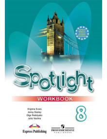 Английский язык. 8 класс. Рабочая тетрадь. Spotlight. Авторы Ваулина, Дули, Подоляко, Эванс