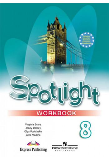 Английский язык 8 класс Spotlight рабочая тетрадь авторы Ваулина, Дули, Подоляко, Эванс